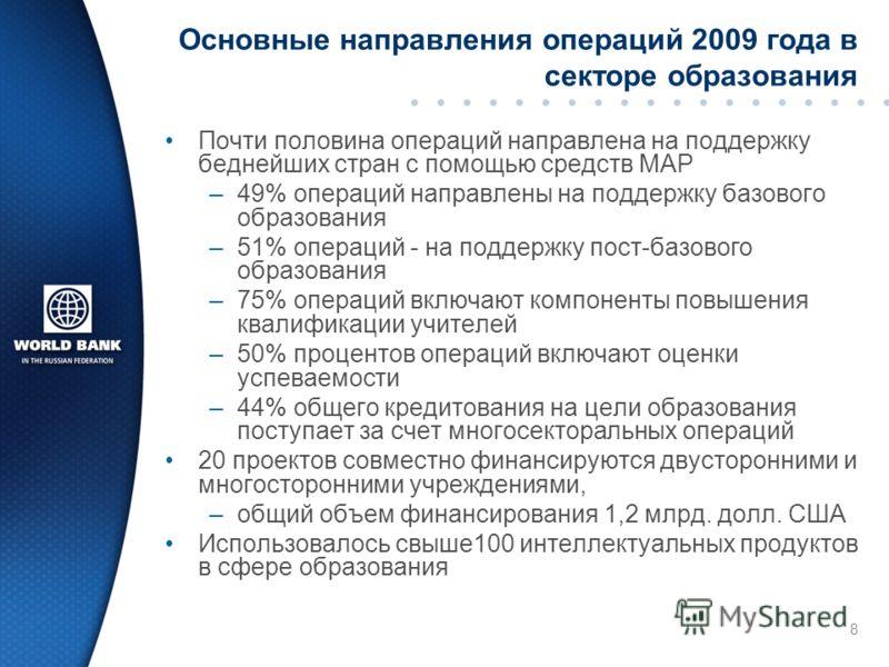 Основные направления операций 2009 года в секторе образования Почти половина операций направлена на поддержку беднейших стран с помощью средств МАР –49% операций направлены на поддержку базового образования –51% операций - на поддержку пост-базового