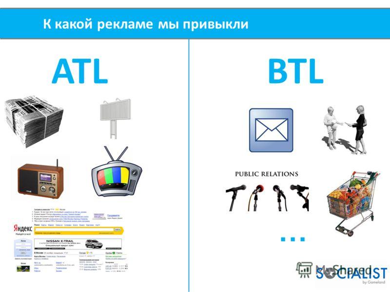 К какой рекламе мы привыкли ATLBTL …