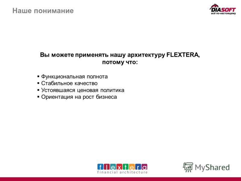Функциональная архитектура FLEXTERA