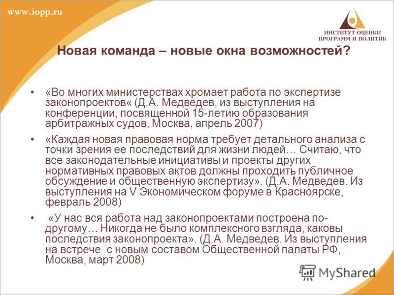 «Во многих министерствах хромает работа по экспертизе законопроектов« (Д.А. Медведев, из выступления на конференции, посвященной 15-летию образования арбитражных судов, Москва, апрель 2007) «Каждая новая правовая норма требует детального анализа с то