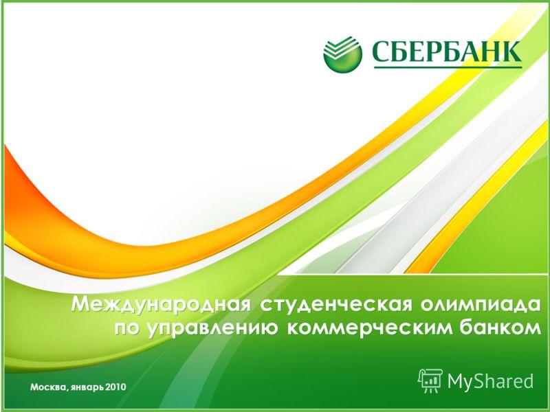 Международная студенческая олимпиада по управлению коммерческим банком Москва, январь 2010