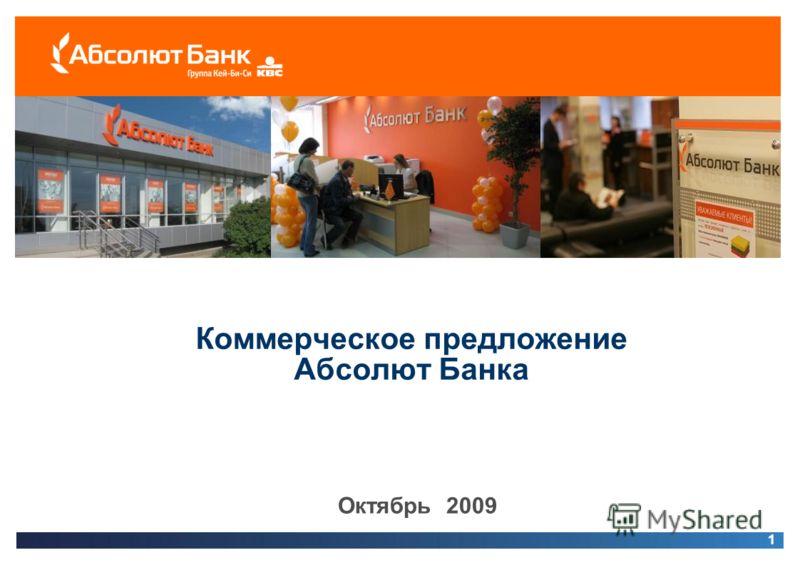 1 1 Октябрь 2009 Коммерческое предложение Абсолют Банка