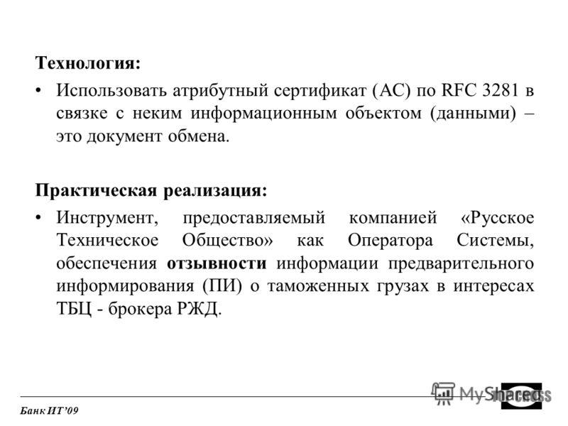 Технология: Использовать атрибутный сертификат (АС) по RFC 3281 в связке с неким информационным объектом (данными) – это документ обмена. Практическая реализация: Инструмент, предоставляемый компанией «Русское Техническое Общество» как Оператора Сист