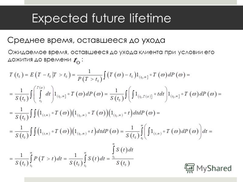 Expected future lifetime Среднее время, оставшееся до ухода Ожидаемое время, оставшееся до ухода клиента при условии его дожития до времени :