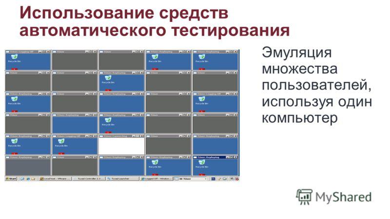 Использование средств автоматического тестирования Эмуляция множества пользователей, используя один компьютер
