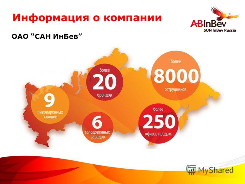 ©Anheuser-Busch InBev Информация о компании ОАО САН ИнБев