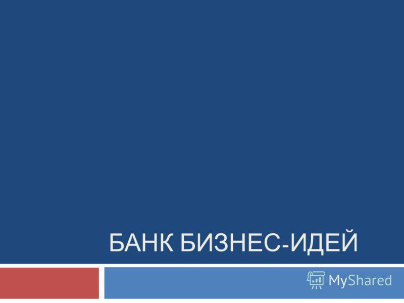 БАНК БИЗНЕС - ИДЕЙ