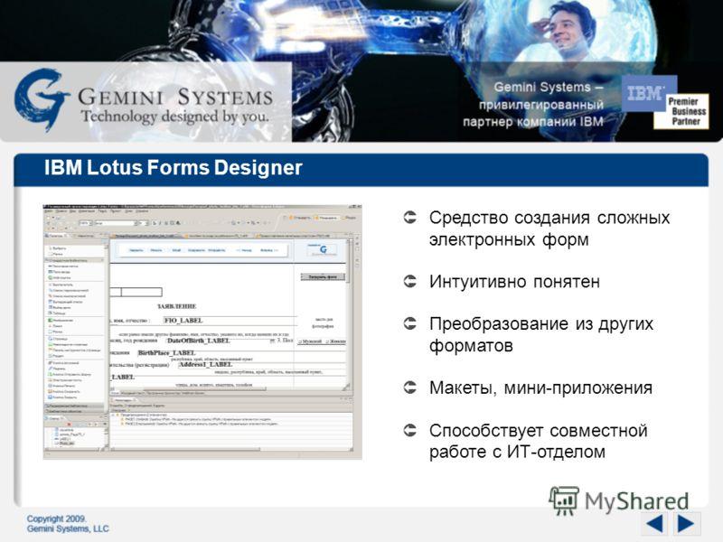 IBM Lotus Forms Designer Средство создания сложных электронных форм Интуитивно понятен Преобразование из других форматов Макеты, мини-приложения Способствует совместной работе с ИТ-отделом
