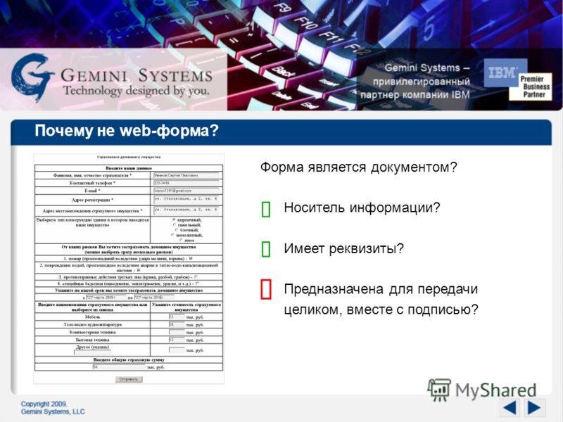 Почему не web-форма? Форма является документом? Носитель информации? Имеет реквизиты? Предназначена для передачи целиком, вместе с подписью?