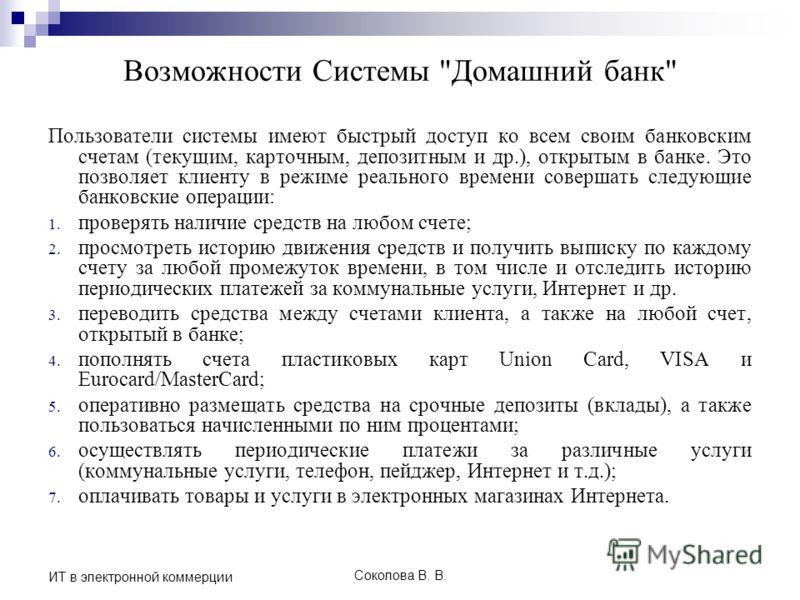 Соколова В. В. ИТ в электронной коммерции Возможности Системы