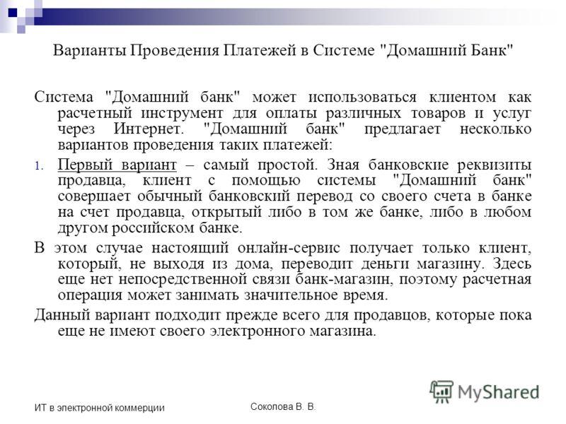 Соколова В. В. ИТ в электронной коммерции Варианты Проведения Платежей в Системе