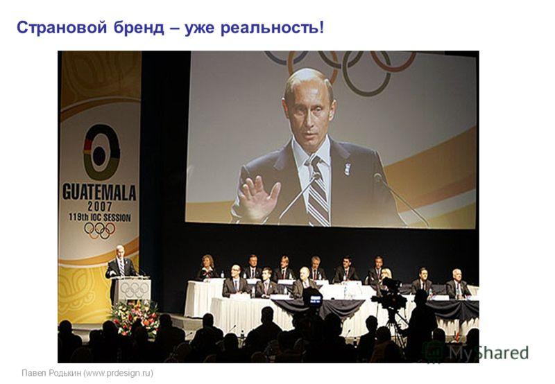 Павел Родькин (www.prdesign.ru) Страновой бренд – уже реальность!