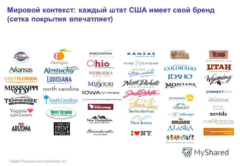 Павел Родькин (www.prdesign.ru) Мировой контекст: каждый штат США имеет свой бренд (сетка покрытия впечатляет)