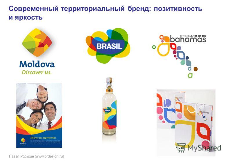 Павел Родькин (www.prdesign.ru) Современный территориальный бренд: позитивность и яркость