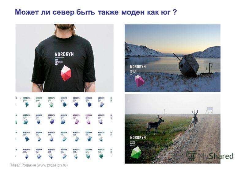 Павел Родькин (www.prdesign.ru) Может ли север быть также моден как юг ?