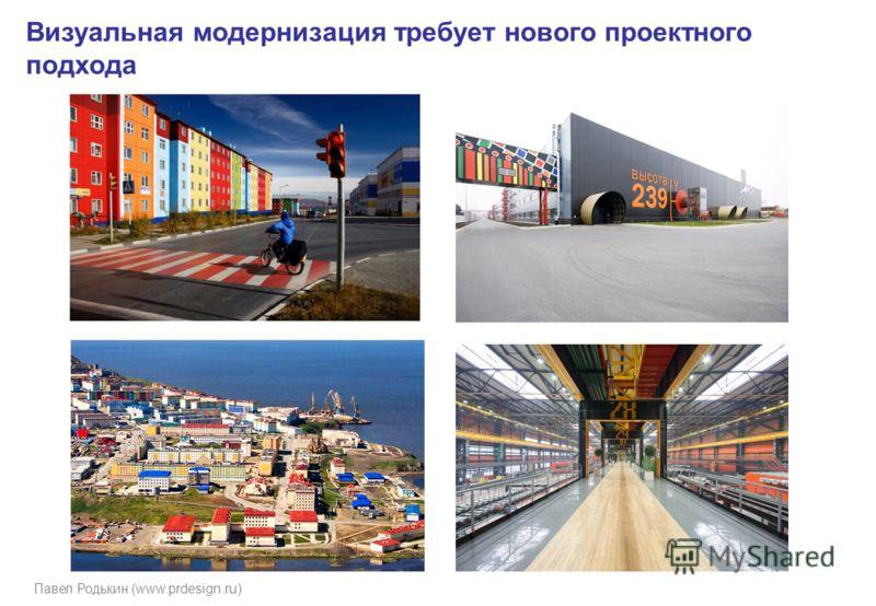 Павел Родькин (www.prdesign.ru) Визуальная модернизация требует нового проектного подхода