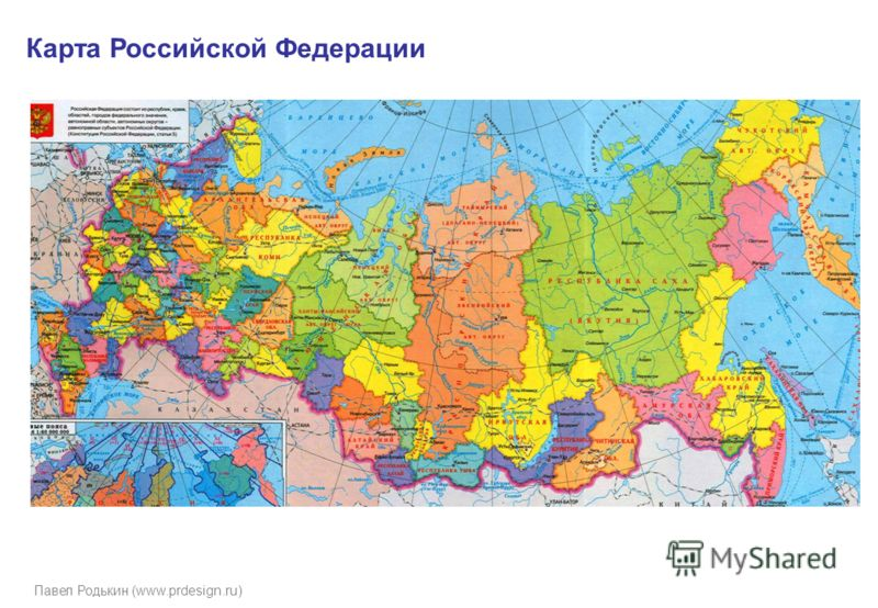 Павел Родькин (www.prdesign.ru) Карта Российской Федерации