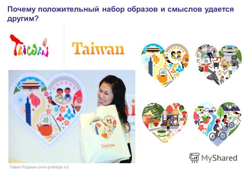Павел Родькин (www.prdesign.ru) Почему положительный набор образов и смыслов удается другим?