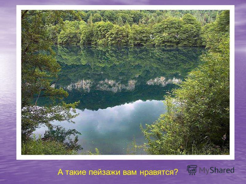 А такие пейзажи вам нравятся?