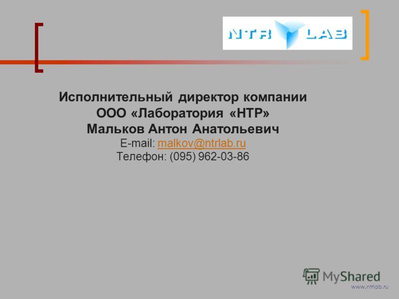 Исполнительный директор компании ООО «Лаборатория «НТР» Мальков Антон Анатольевич E-mail: malkov@ntrlab.ru Телефон: (095) 962-03-86malkov@ntrlab.ru www.ntrlab.ru