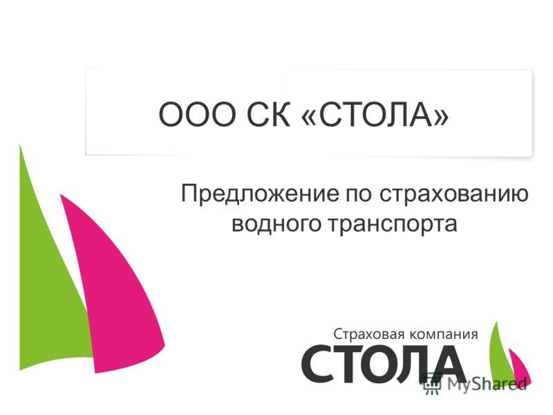 Предложение по страхованию водного транспорта ООО СК «СТОЛА»