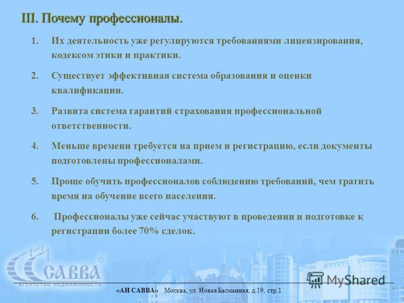 «АН САВВА» Москва, ул. Новая Басманная, д.19, стр.1 1.Их деятельность уже регулируются требованиями лицензирования, кодексом этики и практики. 2.Существует эффективная система образования и оценки квалификации. 3.Развита система гарантий страхования