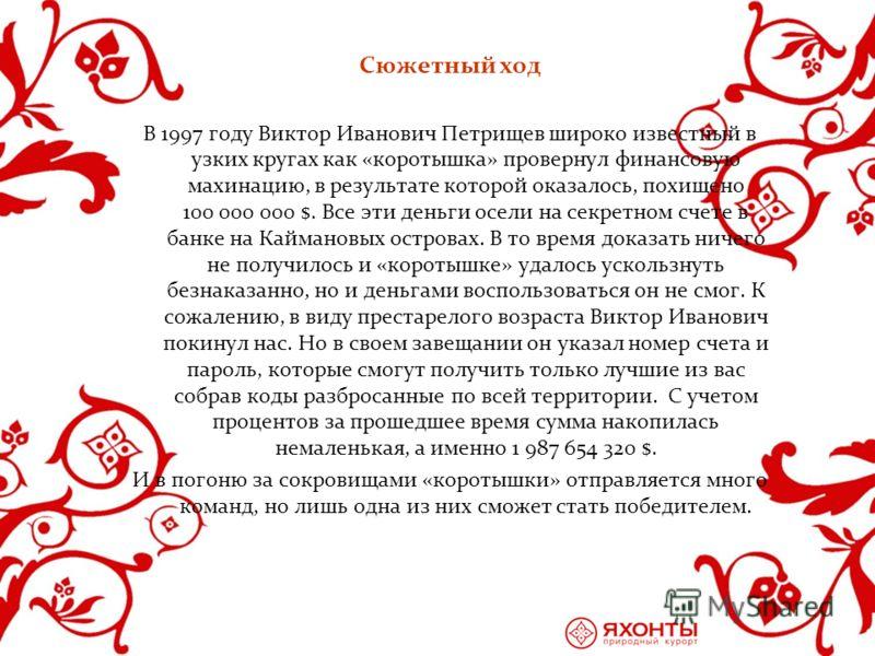 Сюжетный ход В 1997 году Виктор Иванович Петрищев широко известный в узких кругах как «коротышка» провернул финансовую махинацию, в результате которой оказалось, похищено 100 000 000 $. Все эти деньги осели на секретном счете в банке на Каймановых ос