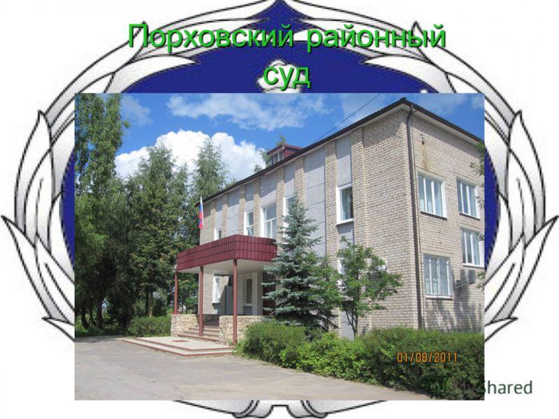 псковский городской суд официальный сайт