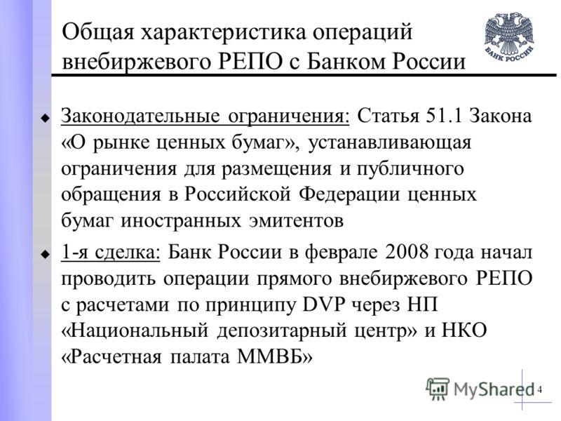4 u Законодательные ограничения: Статья 51.1 Закона «О рынке ценных бумаг», устанавливающая ограничения для размещения и публичного обращения в Российской Федерации ценных бумаг иностранных эмитентов u 1-я сделка: Банк России в феврале 2008 года нача