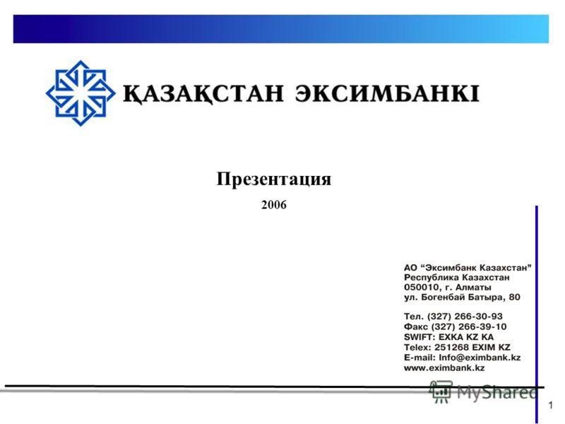 1 Презентация 2006