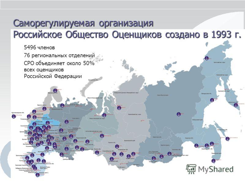Саморегулируемая организация Российское Общество Оценщиков создано в 1993 г. 5496 членов 76 региональных отделений СРО объединяет около 50% всех оценщиков Российской Федерации