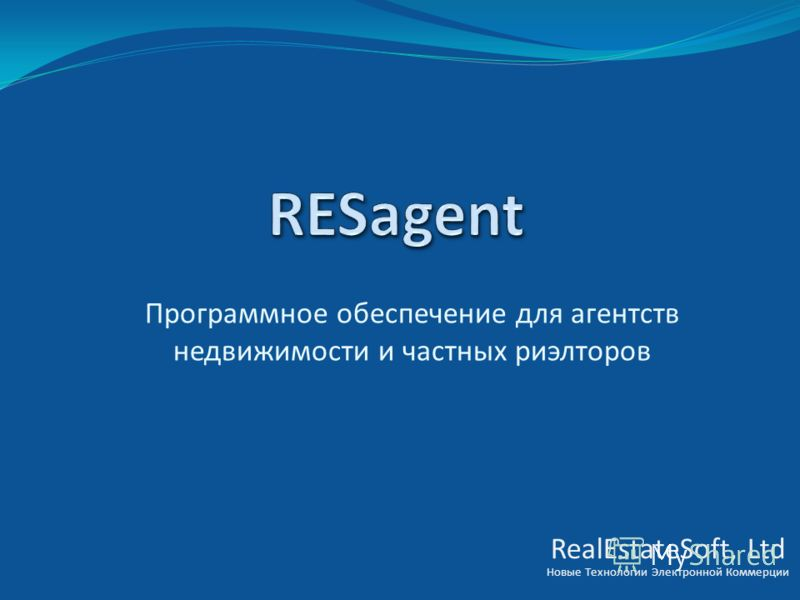 Программное обеспечение для агентств недвижимости и частных риэлторов RealEstateSoft, Ltd Новые Технологии Электронной Коммерции