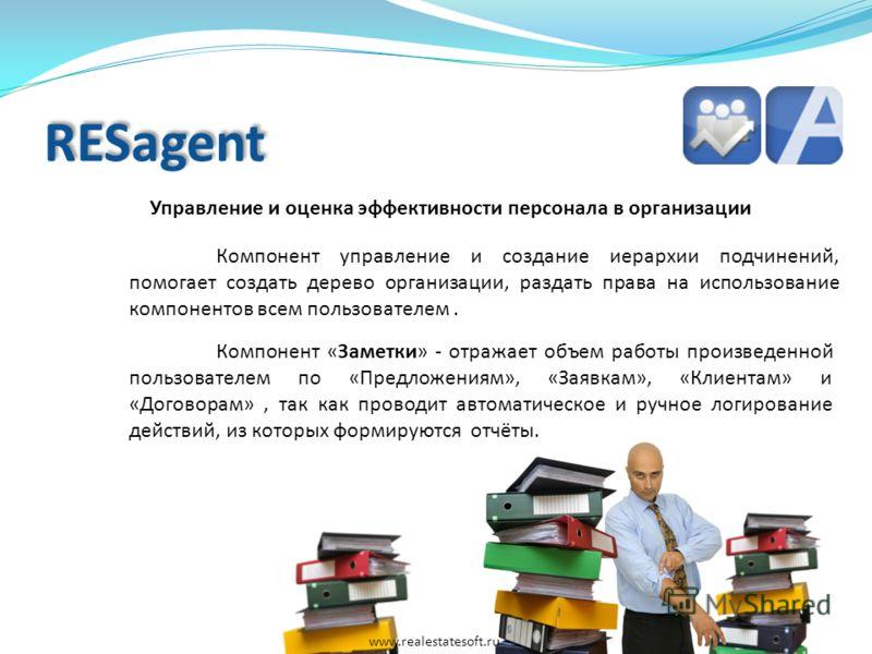 RESagent Управление и оценка эффективности персонала в организации Компонент управление и создание иерархии подчинений, помогает создать дерево организации, раздать права на использование компонентов всем пользователем. Компонент «Заметки» - отражает