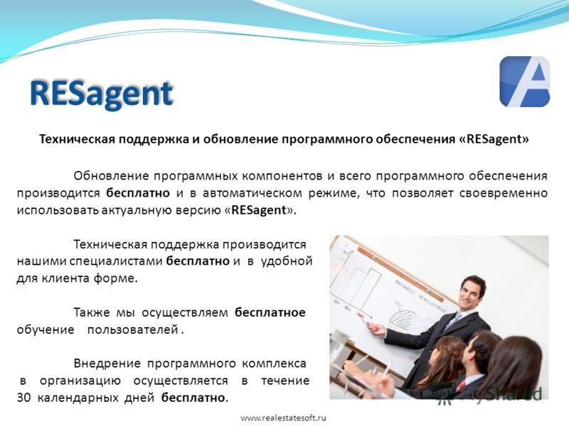 RESagent Техническая поддержка и обновление программного обеспечения «RESagent» Обновление программных компонентов и всего программного обеспечения производится бесплатно и в автоматическом режиме, что позволяет своевременно использовать актуальную в