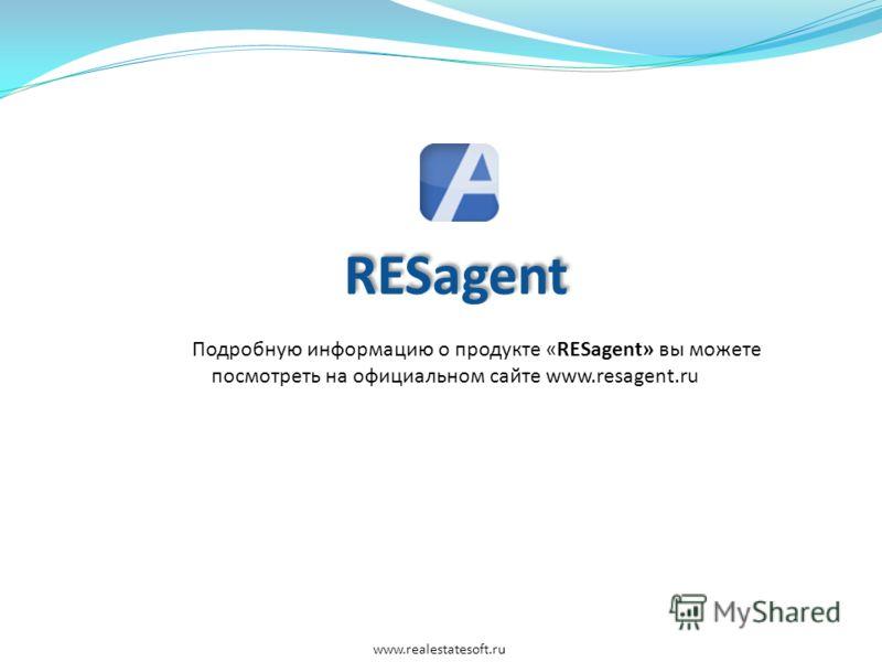 RESagent Подробную информацию о продукте «RESagent» вы можете посмотреть на официальном сайте www.resagent.ru www.realestatesoft.ru