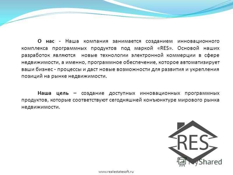 О нас - Наша компания занимается созданием инновационного комплекса программных продуктов под маркой «RES». Основой наших разработок являются новые технологии электронной коммерции в сфере недвижимости, а именно, программное обеспечение, которое авто