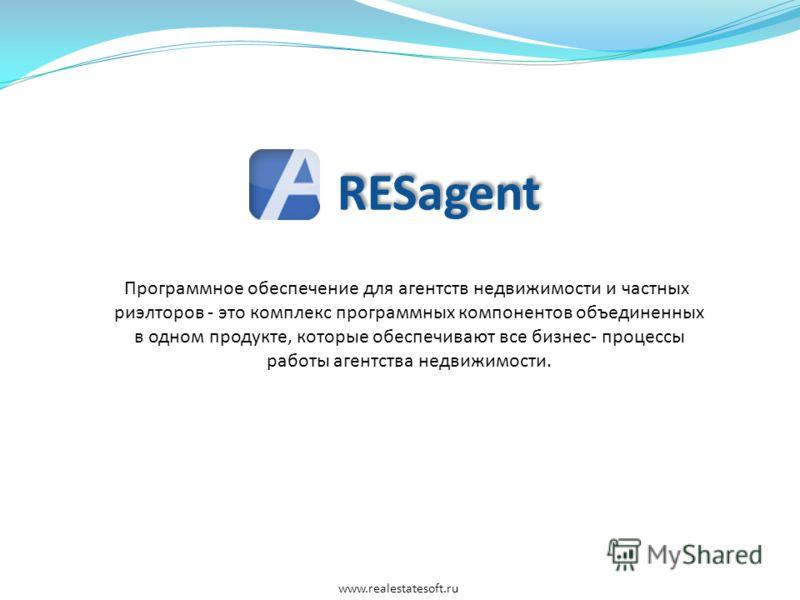 RESagent Программное обеспечение для агентств недвижимости и частных риэлторов - это комплекс программных компонентов объединенных в одном продукте, которые обеспечивают все бизнес- процессы работы агентства недвижимости. www.realestatesoft.ru