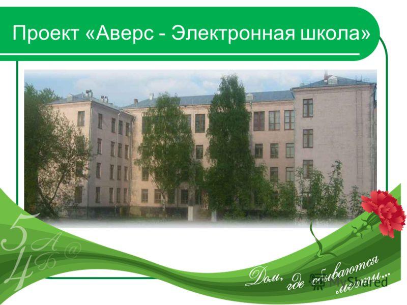 Проект «Аверс - Электронная школа»