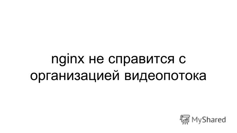 nginx не справится с организацией видеопотока