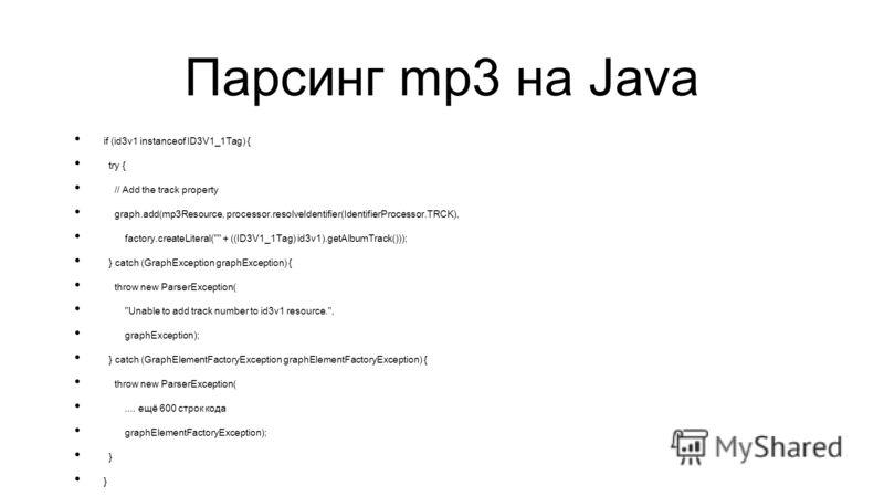 Парсинг mp3 на Java if (id3v1 instanceof ID3V1_1Tag) { try { // Add the track property graph.add(mp3Resource, processor.resolveIdentifier(IdentifierProcessor.TRCK), factory.createLiteral(