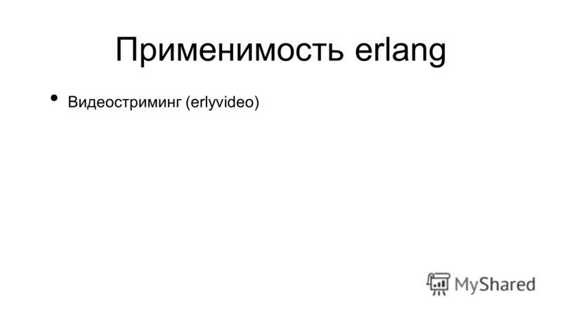 Применимость erlang Видеостриминг (erlyvideo)