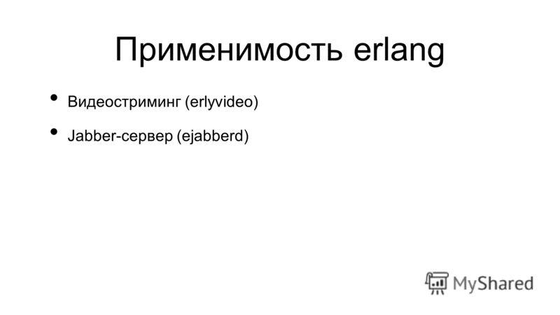 Применимость erlang Видеостриминг (erlyvideo) Jabber-сервер (ejabberd)