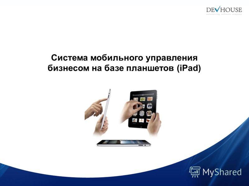 Система мобильного управления бизнесом на базе планшетов (iPad)