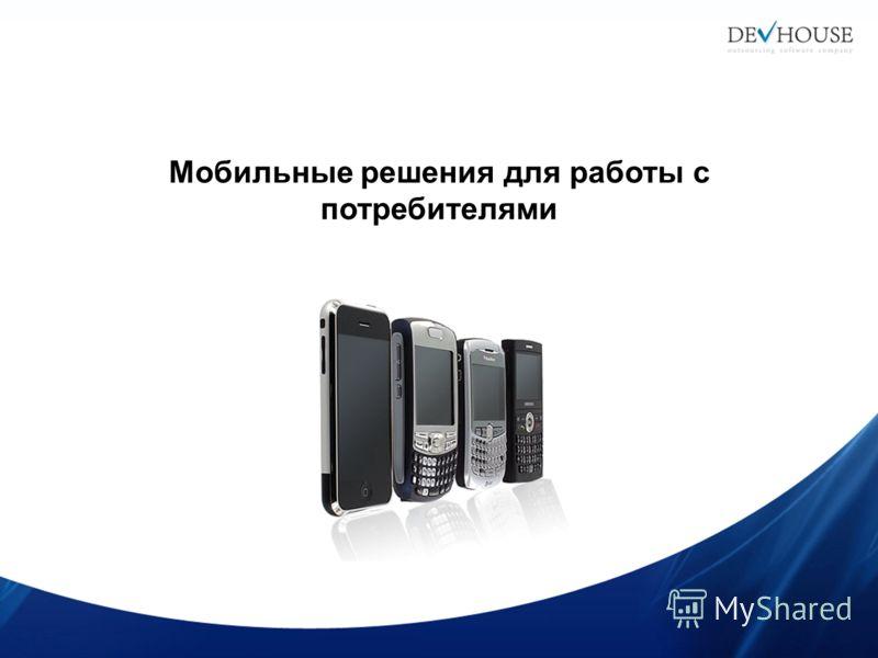 Мобильные решения для работы с потребителями