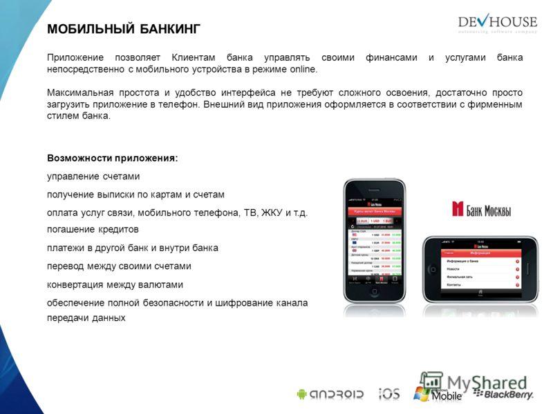 Приложение позволяет Клиентам банка управлять своими финансами и услугами банка непосредственно с мобильного устройства в режиме online. Максимальная простота и удобство интерфейса не требуют сложного освоения, достаточно просто загрузить приложение