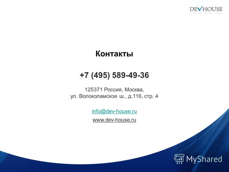Контакты +7 (495) 589-49-36 125371 Россия, Москва, ул. Волоколамское ш., д.116, стр. 4 info@dev-house.ru www.dev-house.ru