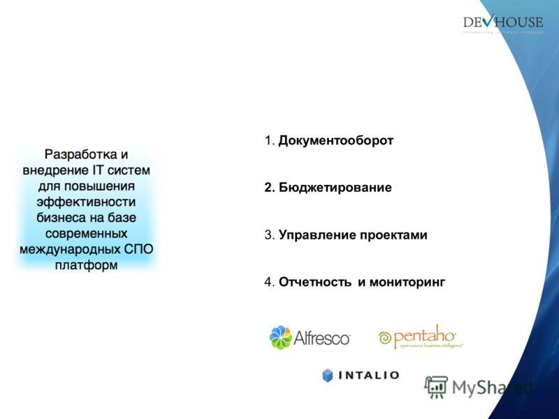 1. Документооборот 2. Бюджетирование 3. Управление проектами 4. Отчетность и мониторинг