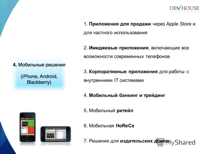 1. Приложения для продажи через Apple Store и для частного использования 2. Имиджевые приложения, включающие все возможности современных телефонов 3. Корпоративные приложения для работы с внутренними IT системами 4. Мобильный банкинг и трейдинг 5. Мо