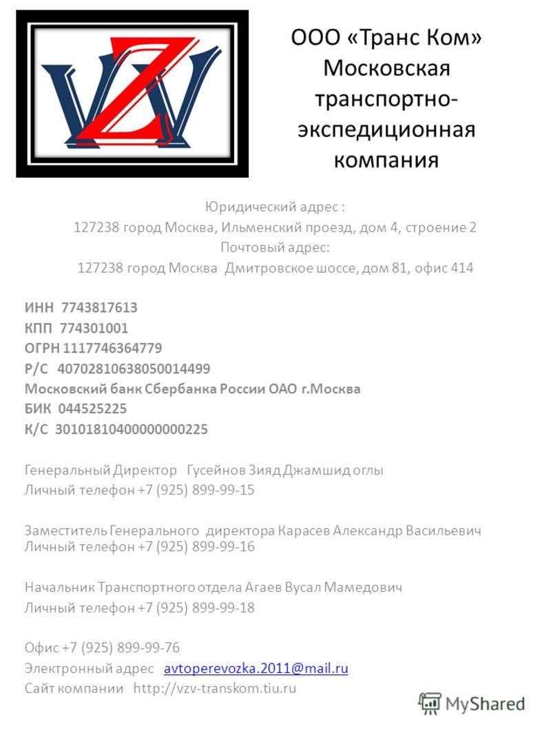 ооо транс авто адрес: