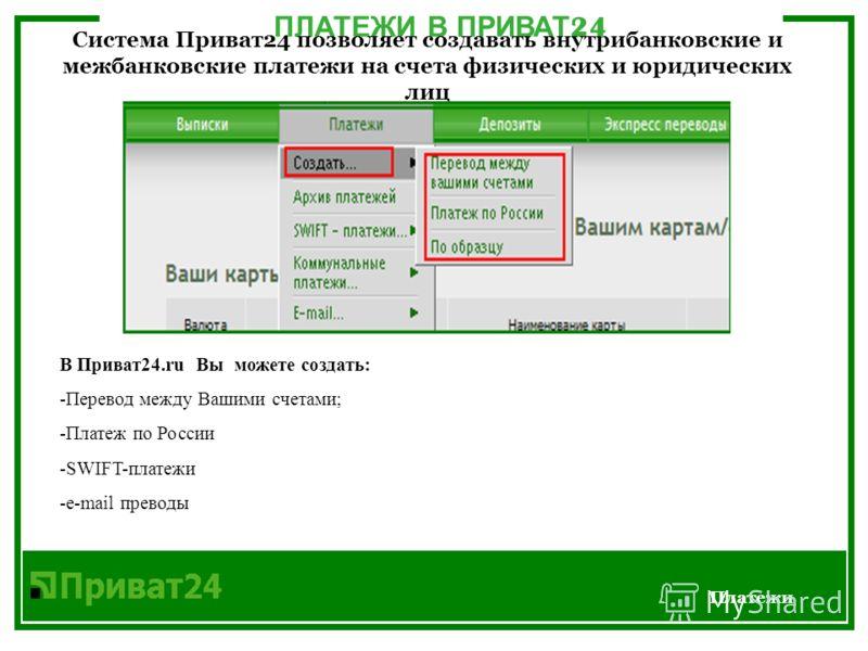 Приват 24 ru ваш живой интернет банк 24 7